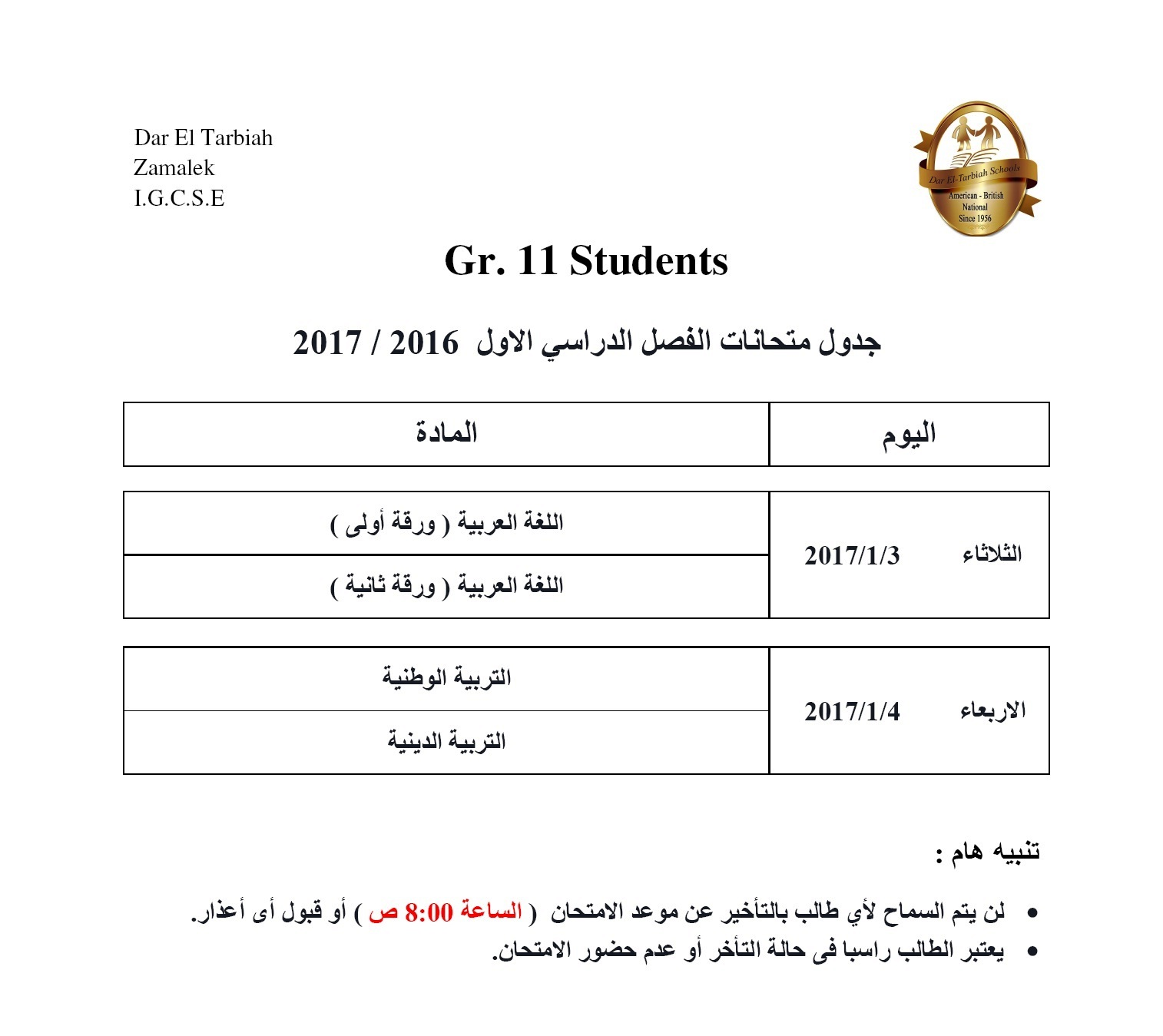 IG Zamalek - First Term Exams ( Gr. 10 & 11 )