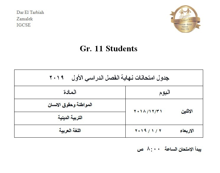 IG Zamalek : First Term Exams 2019