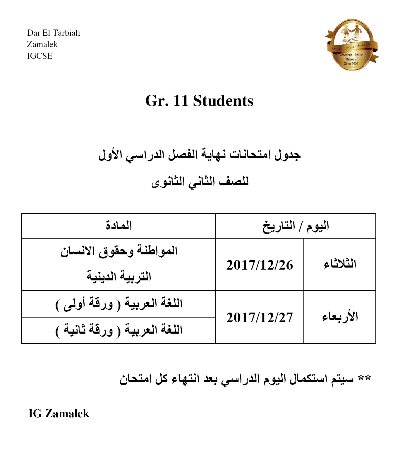 IG Zamalek : 1st Term Exam 2018 - Gr. 11