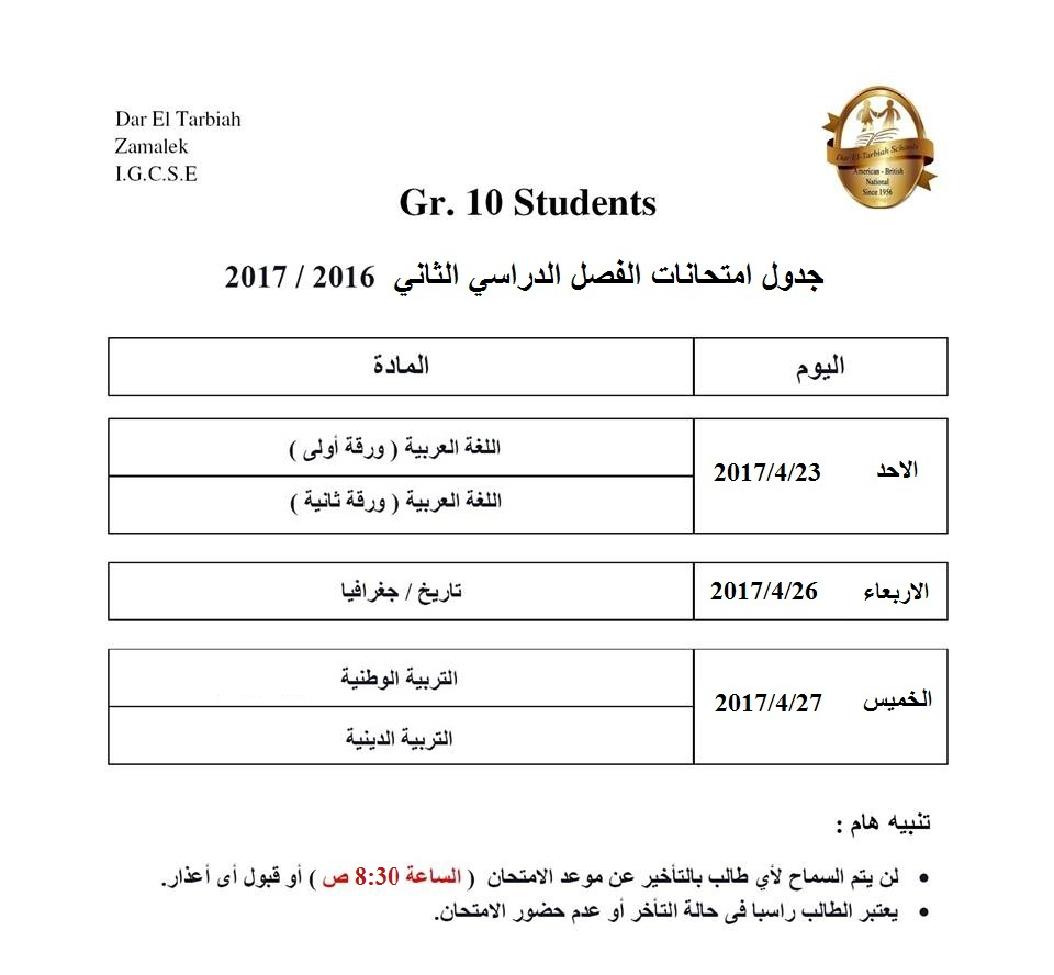 IG Zamalek - Second Term Exams ( Gr. 10 & 11 )