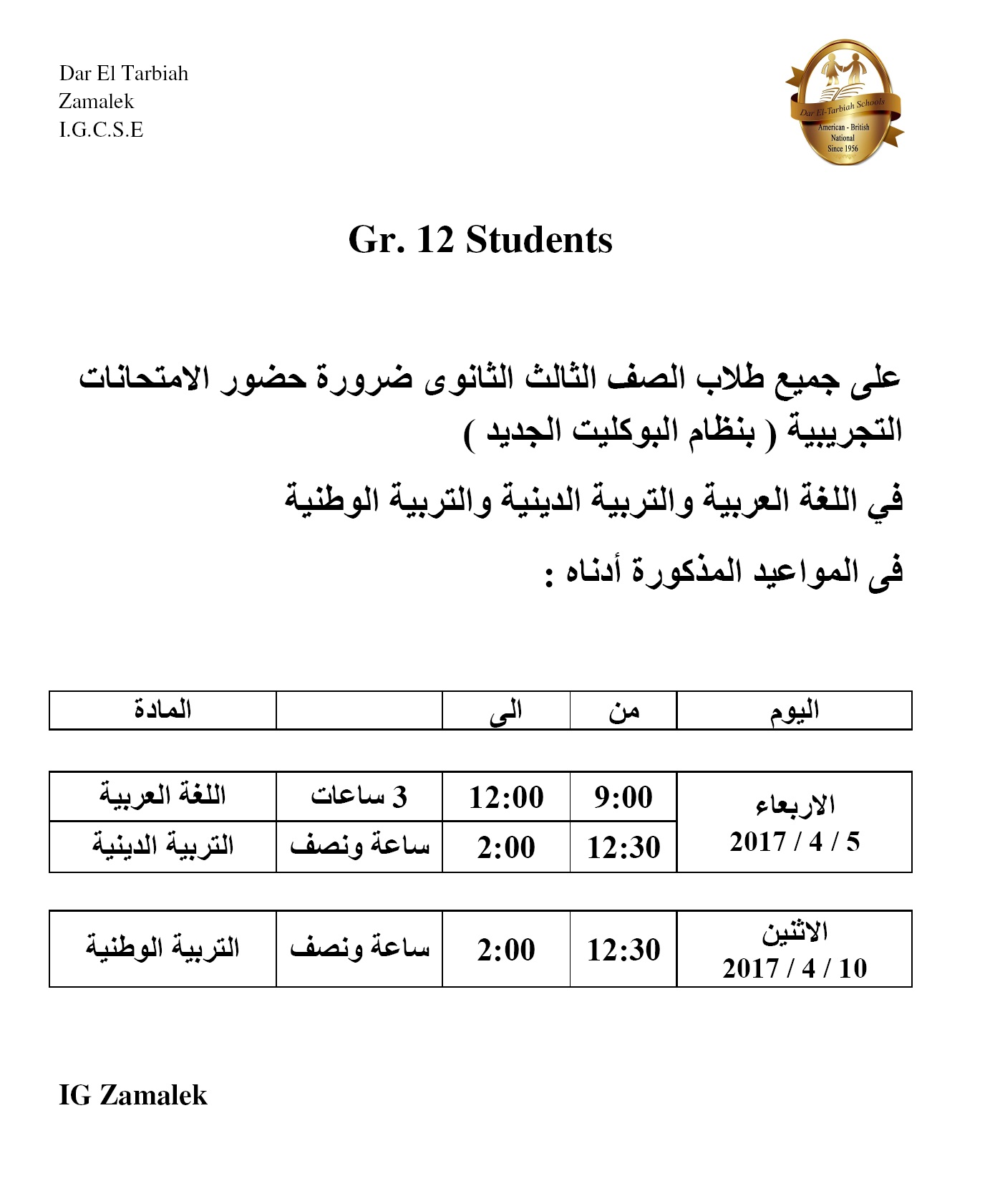 IG Zamalek - Year 12 Booklet Exams