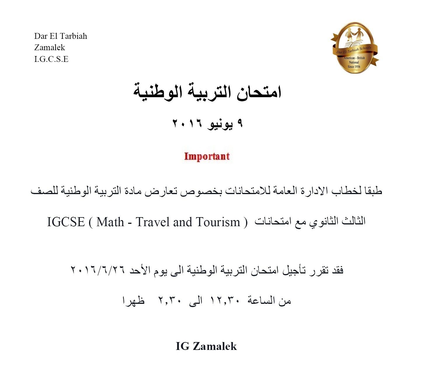 IG Zamalek - Exams on 9 June 2016