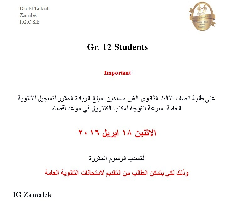 IG Zamalek - Gr. 12 Students