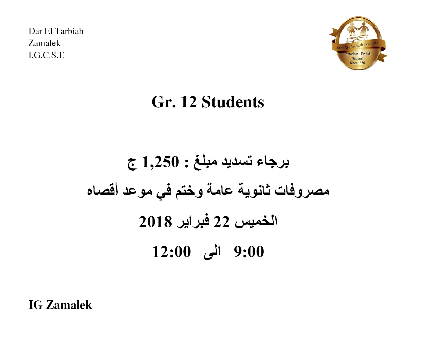 IG Zamalek : Gr. 12 Gov. Fees - June 2018