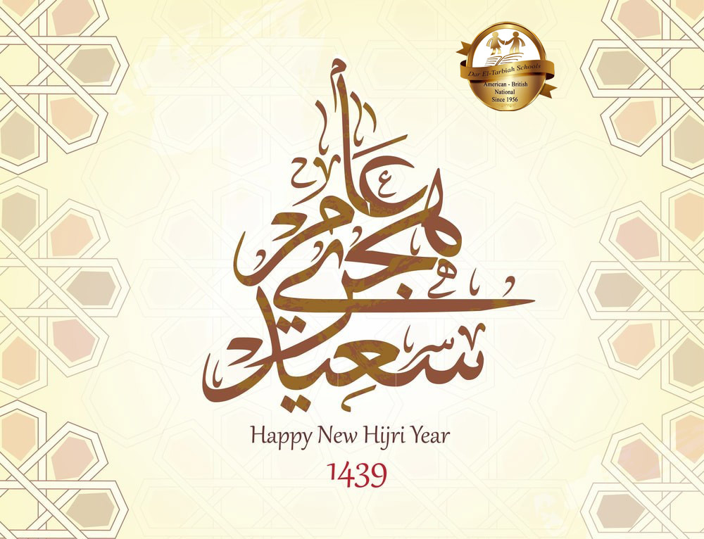 IG Zamalek : Happy New Hijri Year 1439