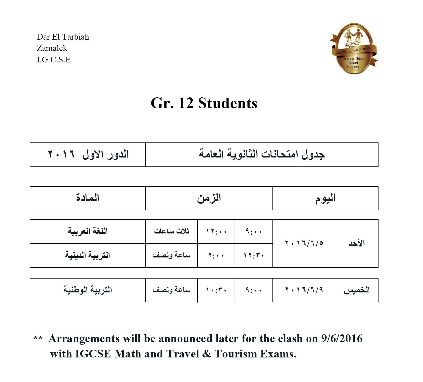 IG Zamalek - Gr. 12 National Exams 2016